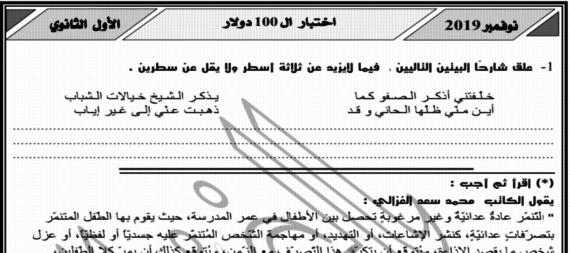 امتحان لغة عربية شامل للصف الأول الثانوى ترم اول 2020 نظام التقييم الجديد 54205