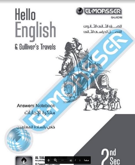 اجابات كتاب المعاصر لغة انجليزية الصف الثانى الثانوى ترم ثاني 2020 54220
