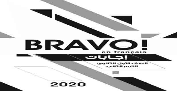 لغة فرنسية: إجابات كتاب برافو للصف الاول الثانوى الترم الثانى 2020 54225