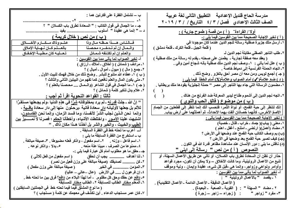 التطبيق الثاني في اللغة العربية للصف الثالث الإعدادي ترم ثاني 2019 أ/ حسن ابو عاصم 54386810