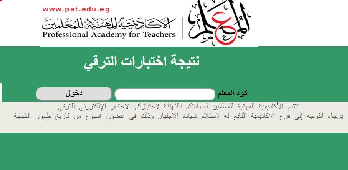 نتيجة اختبارات الترقيه للمعلمين الذين أدوا الاختبار الإلكتروني 54411