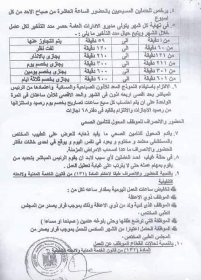 """التعليم: طريقة احتساب ساعات الاذون واستثناءات بعض الحالات الخاصة """"مستند"""" 544110"""