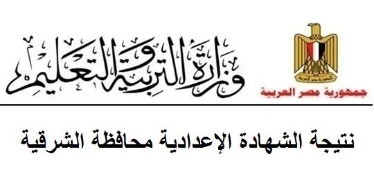 نتيجة الشهادة الإعدادية محافظة الشرقية 544127