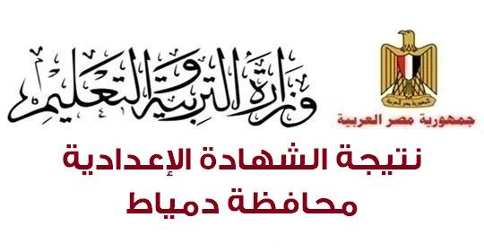 نتيجة الشهادة الإعدادية محافظة دمياط 544130