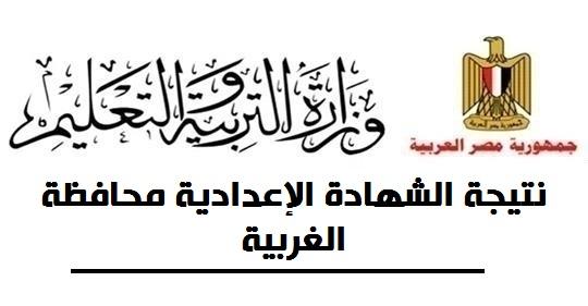 نتيجة الشهادة الإعدادية محافظة الغربية 544133