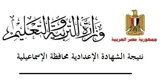 نتيجة الشهادة الإعدادية محافظة الإسماعيلية.. نسبة النجاح ٧٦.٥٧% 544138