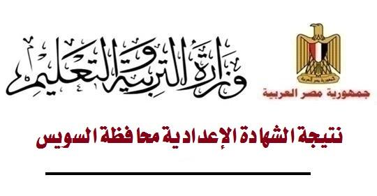 نتيجة الشهادة الإعدادية محافظة السويس 544139