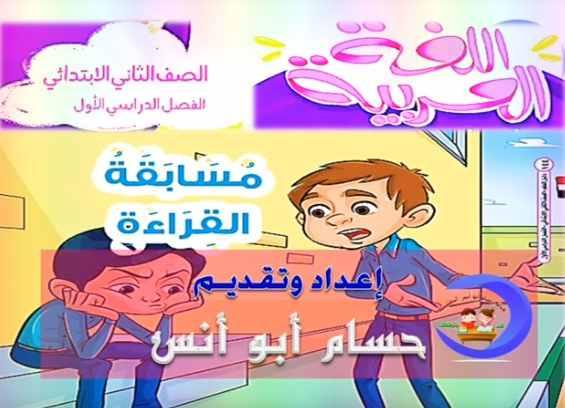 """شرح درس """"مسابقة القراءة"""" لغة عربية للصف الثانى الابتدائي ترم أول 2020 .. فيديو أ/ حسام أبو أنس 544210"""