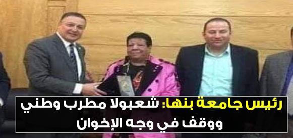 """""""مطرب وطني وقف في وجه الإخوان"""".. رئيس جامعة بنها يرد على بيان البرلمان بشأن تكريم شعبان عبد الرحيم 54443"""