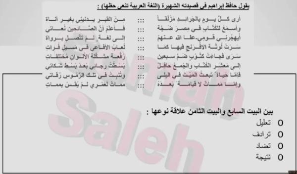 امتحان الكترونى - لغة عربية اولى ثانوى مايو 2019 54447