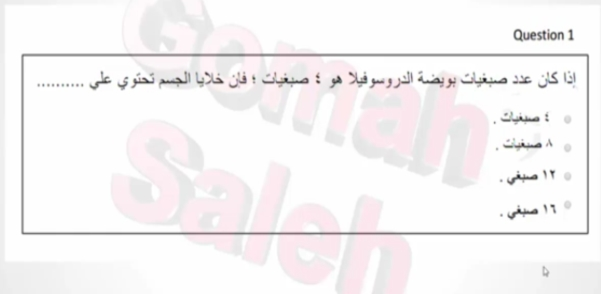 امتحان الكترونى - أحياء اولى ثانوى مايو 2019 54452