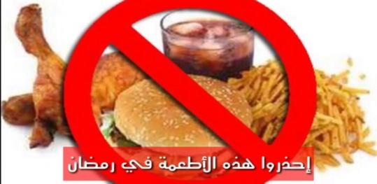 تؤثر على التركيز والمذاكرة.. لطلاب ثانوية عامة احذروا تناول هذه الأطعمة في رمضان 54455