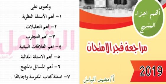 مراجعة فجر امتحان الفيزياء للصف الثالث الثانوي أ/ محمد الباسل  54469