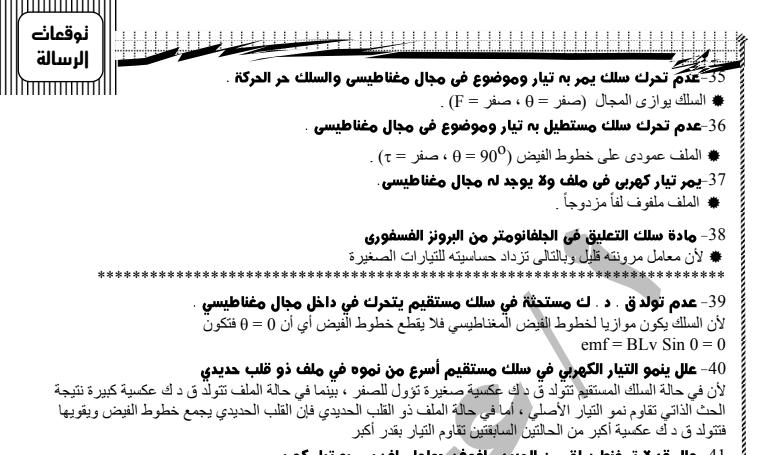 اخطر مراجعة فى الفيزياء للثانوية العامة والازهرية أ/ عيد الرفاعي 54470