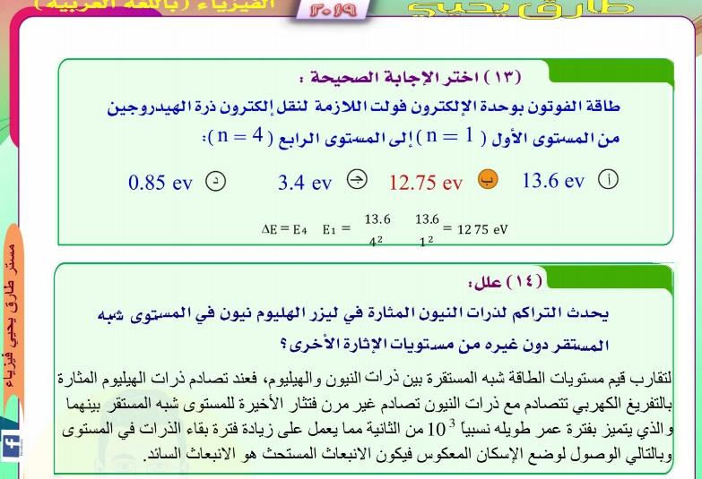 مراجعة الفيزياء للثانوية العامة أ/ طارق يحيى 54471