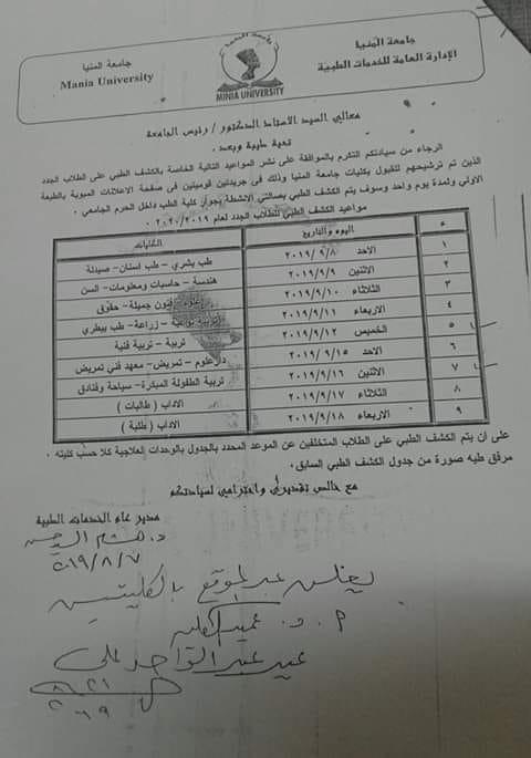 مواعيد الكشف الطبي للطلاب الجدد لعام 2020/2019  جامعة المنيا 54484