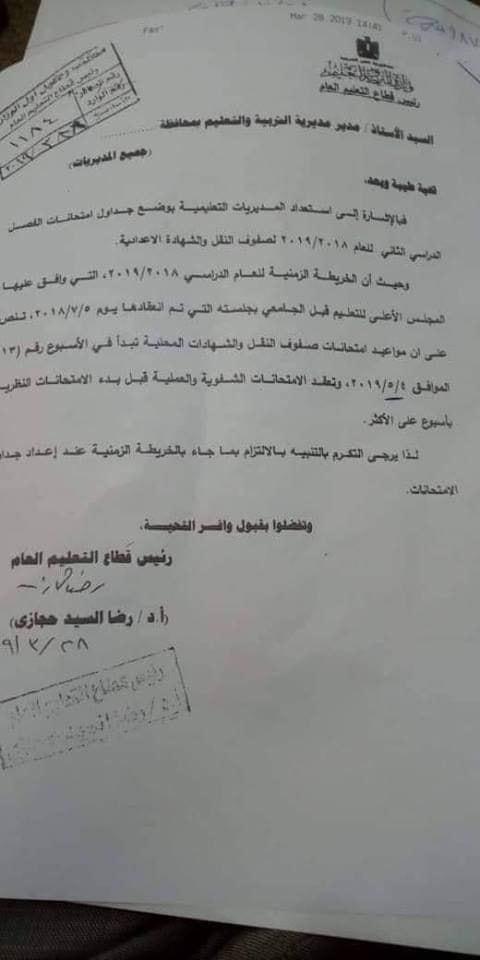 رسمياً.. تأجيل موعد امتحانات الترم الثاني وإلغاء الجداول التي تسبق هذا الموعد 5449