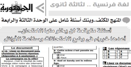 توقعات امتحان اللغة الفرنسية للصف الثالث الثانوي 2019 ملحق الجمهورية 5458