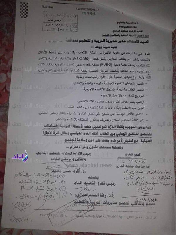 """التعليم تصدر منشور رسمي للمدارس تحذر فيه من لعبة """"PUBG"""" 54910"""