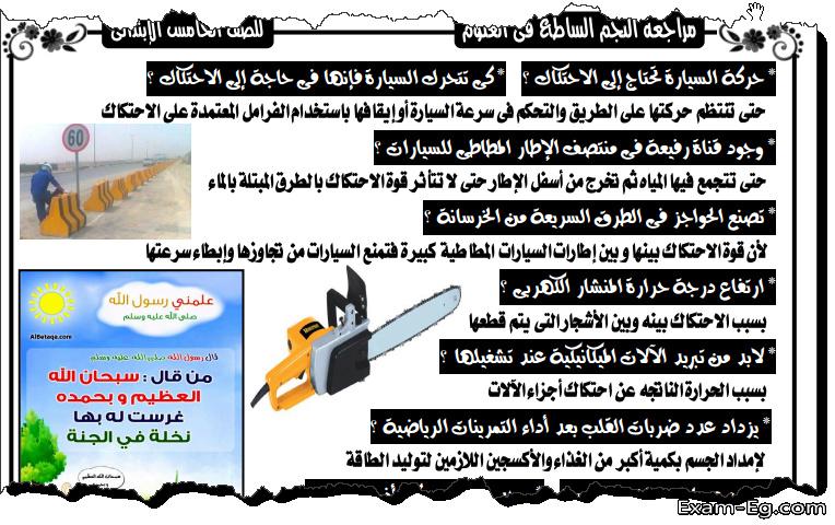 مراجعة العلوم للصف الخامس الابتدائي ترم ثانى أ/ أحمد حمدي 5506