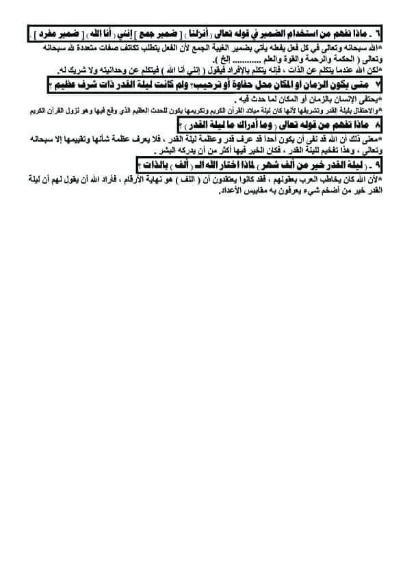 مراجعة التربية الإسلامية للصف الأول الثانوي ترم ثاني في 5 ورقات 5509