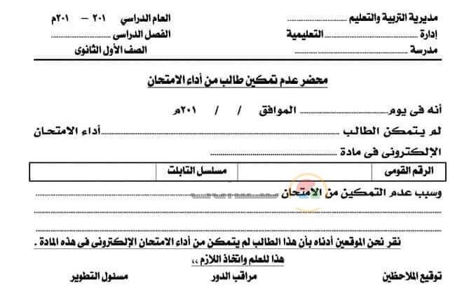 لطلاب أولى ثانوي.. اضمن حقك وحرر محضر لو تعطل التابلت أثناء الامتحان 55110