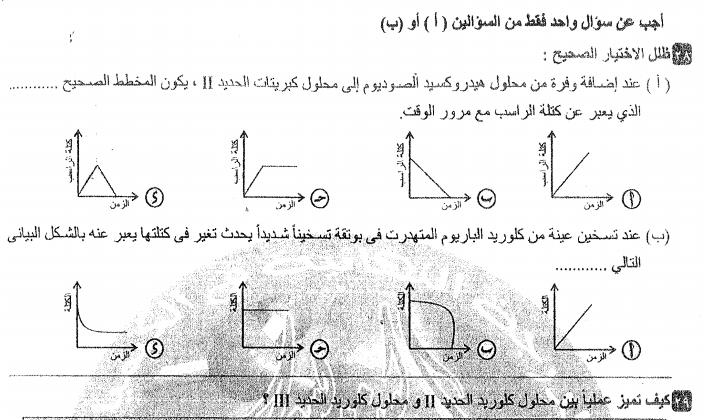 30 امتحان كيمياء بالاجابات للصف الثالث الثانوي 55112