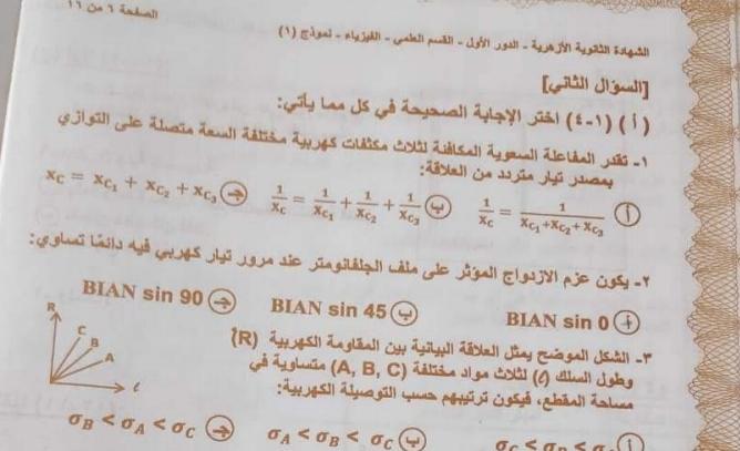 امتحان الفيزياء للصف الثالث الثانوي ازهر 2019 55124