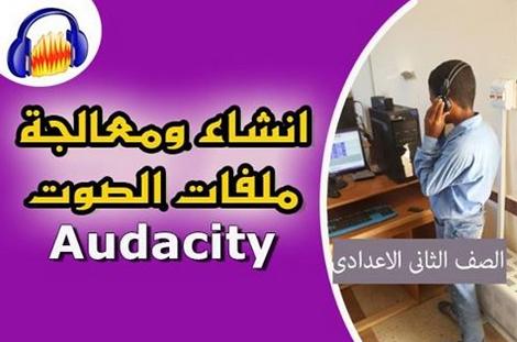 شر ح برنامج انشاء ومعالجة ملفات الصوت (Audacity) للصف الثاني الاعدادي 55129