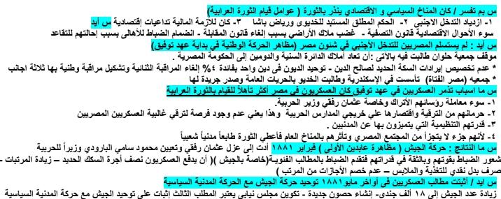 مراجعة التاريخ للثانوية العامة أ/ حسام المصري 55132