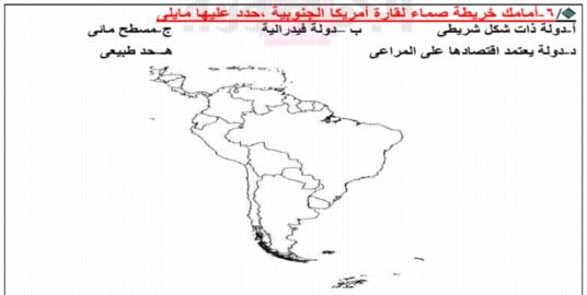 نموذج شامل لأهم الاسئلة المتوقعة في الجغرافيا للثانوية العامة أ/ علي عباس 55139