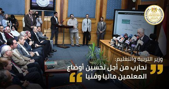 شوقي: الوزارة تحارب من أجل المعلمين ولن نستريح إلا بعد تحسين أوضاع المعلمين إداريا وماليا 55142