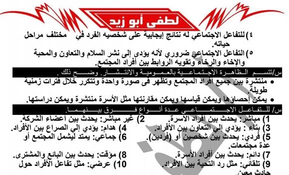 مراجعة الدرجة النهائية في علم النفس والاجتماع للثانوية العامة أ/ لطفي ابو زيد 55143