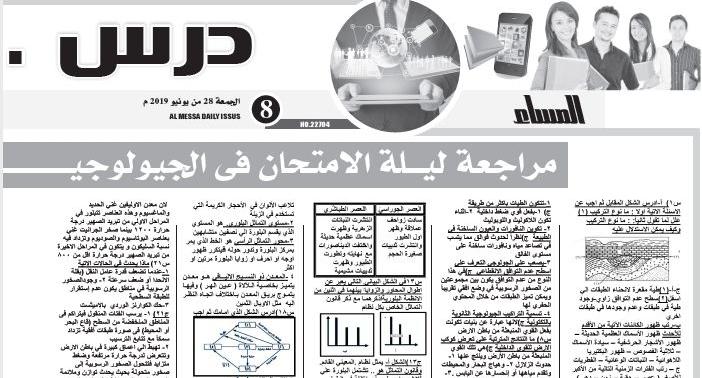 توقعات امتحان الجيولوجيا للثانوية العامة.. ملحق المساء التعليمى 55144