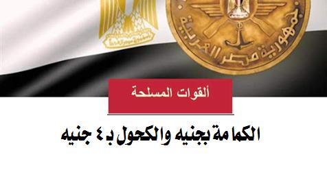 الكمامه بجنيه والكحول ب 4 جنيه.. ننشر منافذ بيع ادوات تعقيم القوات المسلحة بالمحافظات 5515