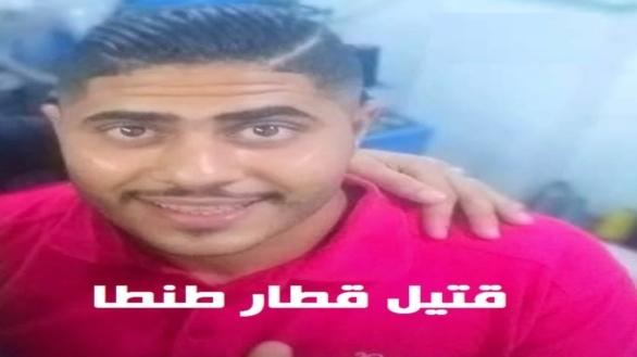 تفاصيل مقتل راكب أجبره كمسري قطار طنطا على القفز من القطار لانه مدفعش الأجرة 55170