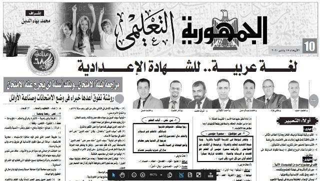 امتحان لغة عربية للصف الثالث الاعدادي متوقع لنصف العام 2020 من ملحق الجمهورية 55185