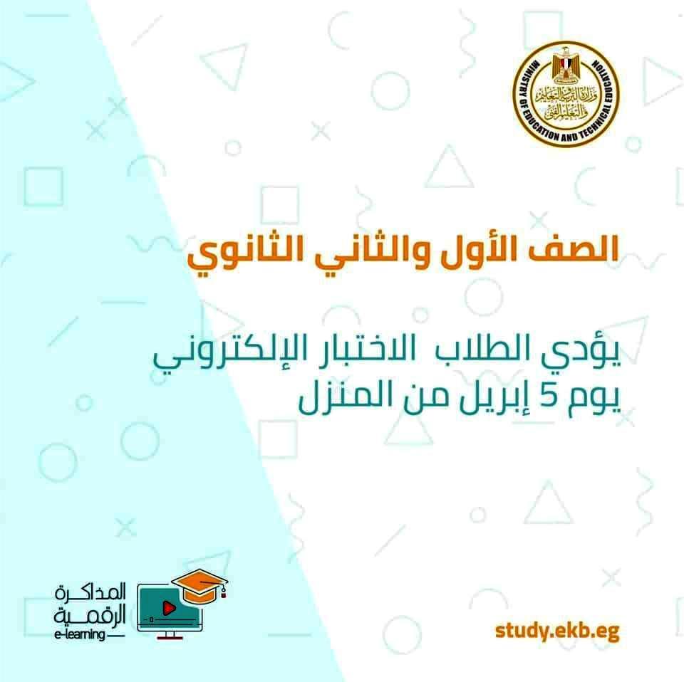 """وزير التعليم"""" يعلن موعد امتحان الصفين الأول والثاني الثانوي 55191"""