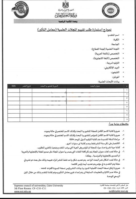 تعديلات جديدة بشأن ترقية أعضاء هيئة التدريس بالجامعات 55195