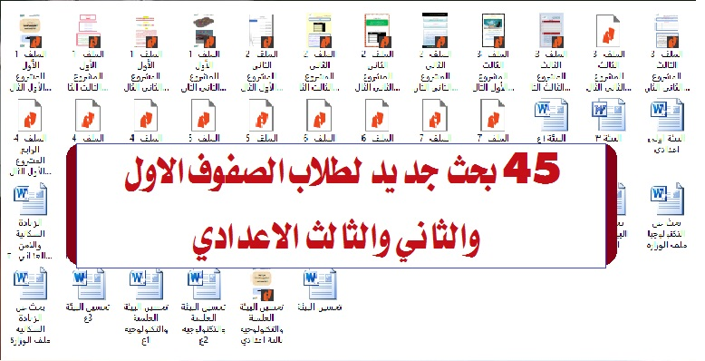45 بحث جديد لطلاب الصفوف الاول والثاني والثالث الاعدادي 55204