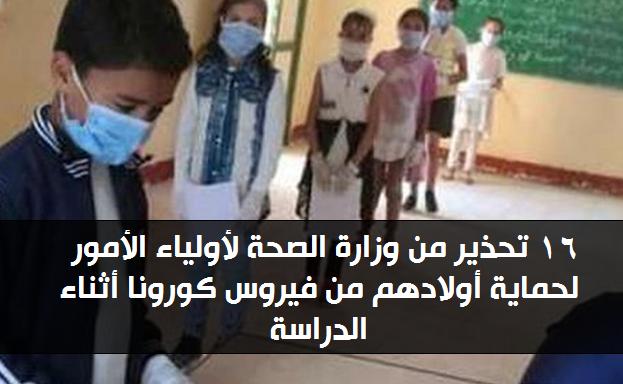 16 تحذير من وزارة الصحة لأولياء الأمور لحماية أولادهم من فيروس كورونا أثناء الدراسة 5521