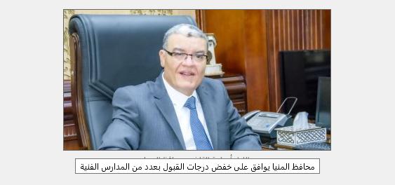 عاجل|  خفض تنسيق القبول بالمدارس الفنية بمحافظة المنيا 5522