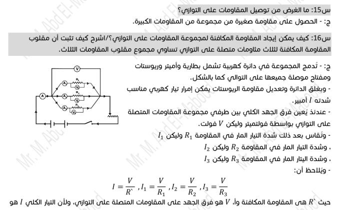 تلخيص كتاب الفيزياء للثانوية العامة  س/ج لمستر محمد عبد المعبود 55220