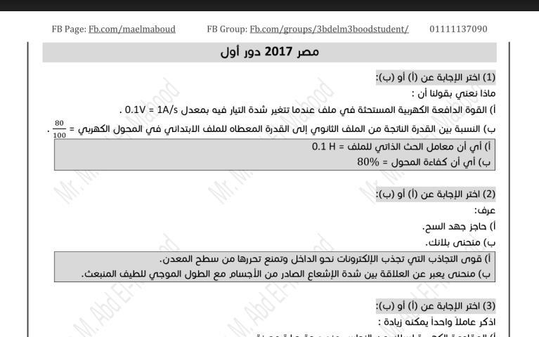 اجابات امتحانات الفيزياء للثانوية العامة من 2017 الى 2020 مستر/ محمد عبد المعبود 55222