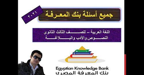 مراجعة اللغة العربية للثانوية العامة l أسئلة بنك المعرفة في النصوص والأدب والبلاغة  55244