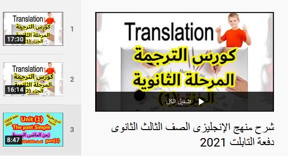 مراجعة لغة انجليزية ثالثة ثانوي.. فيديو طريقة جديدة تناسب نظام التابلت 5527