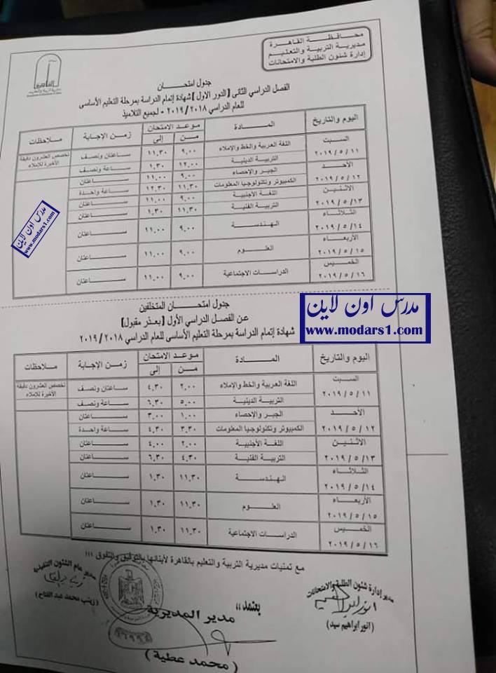 تعليم القاهرة تستعد لامتحانات الشهادة الاعدادية غدا السبت بهذه الإجراءات 55411