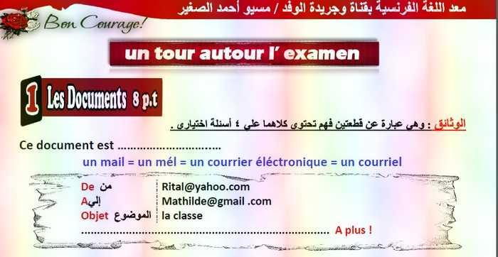 مراجعة اللغة الفرنسية للصف الاول الثانوى ترم ثانى مسيو أحمد الصغير 55413