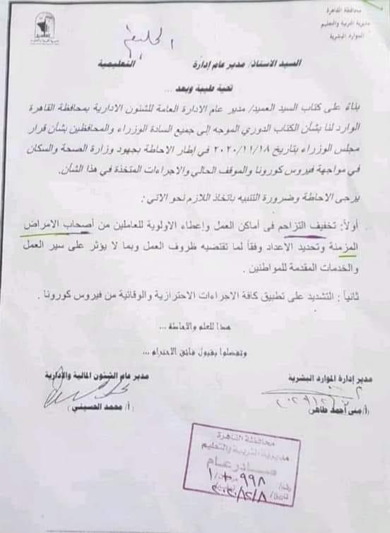 قرار تعليم القاهرة بتخفيف أعداد العاملين لمواجهة زيادات اصابات كورونا 55419