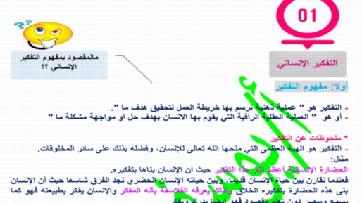 مذكرة فلسفة للصف الأول الثانوي الترم الأول | الأستاذ : يوسف أحمد (19صفحة) 2019 PDF 5551